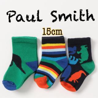 Paul Smith - ポールスミス キッズソックス3足セット
