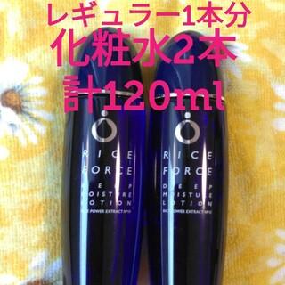 ライスフォース(ライスフォース)のライスフォース ハーフサイズ 化粧水 2本(化粧水/ローション)