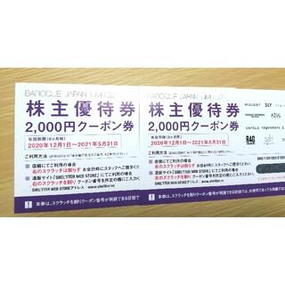 バロックジャパンリミテッド 株主優待券