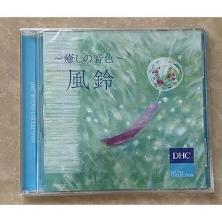 ディーエイチシー(DHC)の【新品・未開封】DHC  CD   〜癒しの音色〜 風鈴    非売品(ヒーリング/ニューエイジ)