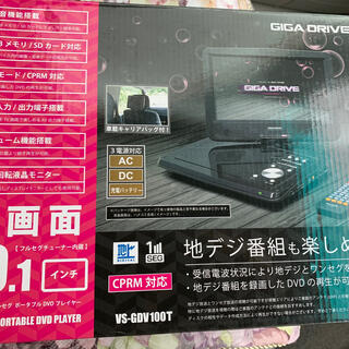 GIGA DRIVE TV DVD  10.1インチ 車載可能(DVDプレーヤー)