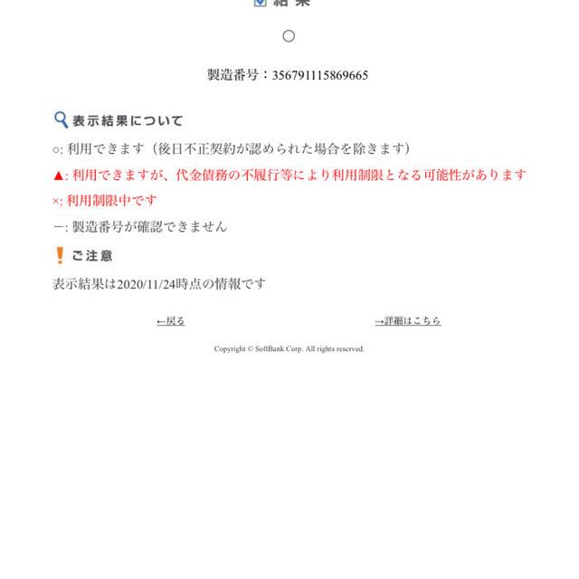 Apple(アップル)の未開封 iPhone se2 64G ブラック  スマホ/家電/カメラのスマートフォン/携帯電話(スマートフォン本体)の商品写真