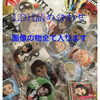 EXILE TRIBE - LDH詰め合わせ 50個①★まとめ売り 吉野北人 藤原樹 岩田剛典