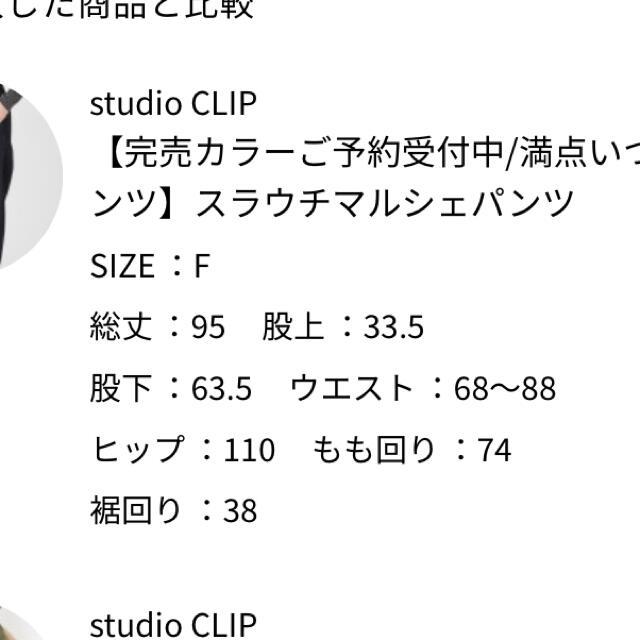 STUDIO CLIP(スタディオクリップ)のスタジオクリップ スラウチマルシェパンツ レディースのパンツ(デニム/ジーンズ)の商品写真