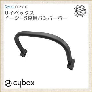 サイベックス(cybex)のcybex bumper bar eezy s(ベビーカー/バギー)