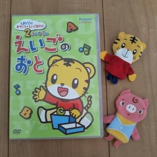 しまじろう 英語 DVD(知育玩具)