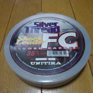 ユニチカ シルバースレッド FCショックリーダー35ポンド(釣り糸/ライン)
