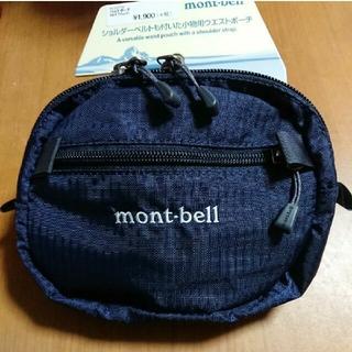 モンベル(mont bell)のモンベル ベルトポーチ ウエストバッグ ウエストポーチ ショルダーバッグ(ボディバッグ/ウエストポーチ)