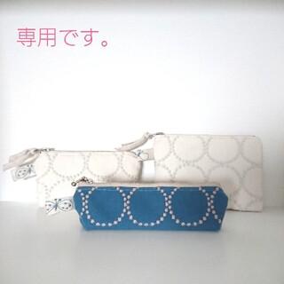 ミナペルホネン(mina perhonen)のスリムペンケース tambourine blue(その他)