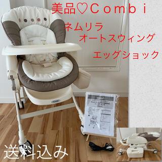 combi - 美品♡電動ハイローチェア♡コンビ ネムリラ オートスウィング エッグショック