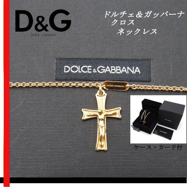 DOLCE&GABBANA(ドルチェアンドガッバーナ)のDOLCE&GABBANA(ドルチェ&ガッバーナ)クロス ネックレス ロザリオ メンズのアクセサリー(ネックレス)の商品写真