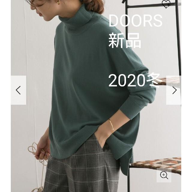 DOORS / URBAN RESEARCH(ドアーズ)のDOORS  新品  ウールワイドタートルネックプルオーバー レディースのトップス(ニット/セーター)の商品写真