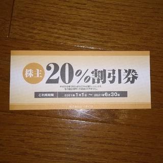 ジーテイスト株主優待 20%割引券 1枚(レストラン/食事券)