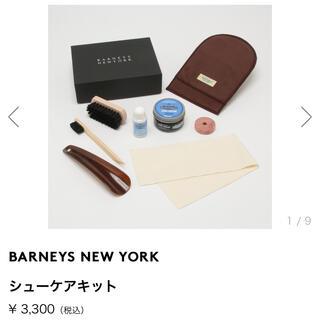 BARNEYS NEW YORK - 【新品未使用】バーニーズニューヨーク シューケアセット