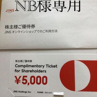 バロックジャパンリミテッド株主優待券6000円分