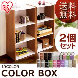アイリスオーヤマ(アイリスオーヤマ)のカラーボックス 3段 2セット ラック 本棚 棚 収納 ボックス インテリア(ケース/ボックス)
