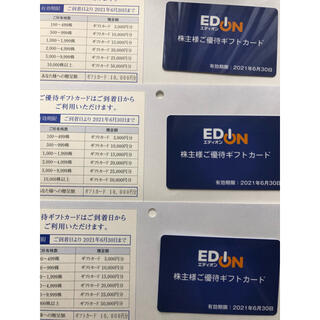 エディオン 株主優待券 30000円分