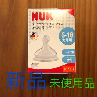 ☆新品・未使用☆NUK  プレミアムチョイス・プラスほ乳びん用ニップル(哺乳ビン用乳首)