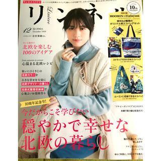 タカラジマシャ(宝島社)のリンネル 2020年12月号 雑誌のみ(ファッション)
