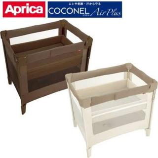 アップリカ(Aprica)のAprica アップリカ ココネル ベビーベッド エアープラス 新品(ベビーベッド)