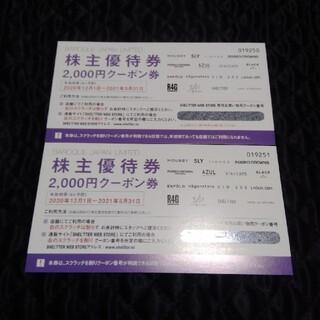 バロックジャパンリミテッド2000円クーポン2枚