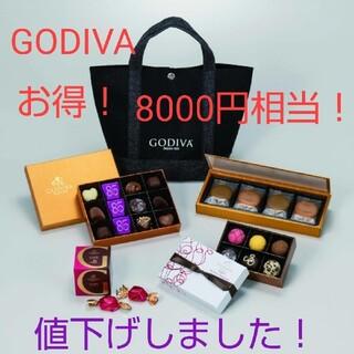 GODIVA 2020 ブラックフライデー ハッピーセット