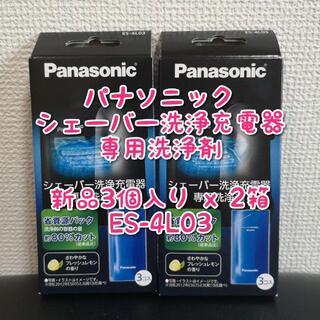 【新品】パナソニックシェーバー専用充電器 専用洗浄剤 ES-4L03(その他)