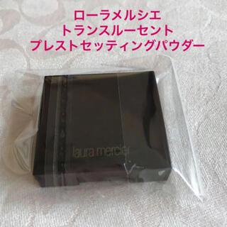 ローラメルシエ(laura mercier)のローラメルシエ トランスルーセントプレスト セッティングパウダー 2.5g(フェイスパウダー)