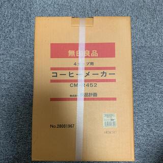 MUJI (無印良品) - 無印良品 コーヒーメーカー CM-R452