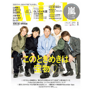 Johnny's - with 1月号 2021 表紙 嵐