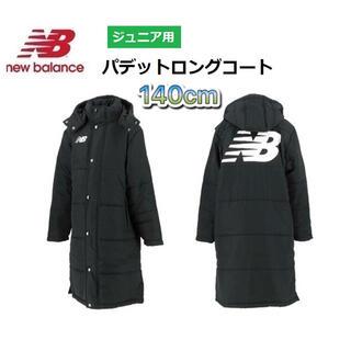 ニューバランス(New Balance)のニューバランス ジュニア用ロングコート パデットコート 140cm(コート)