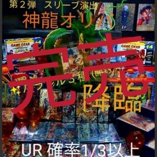 ドラゴンボール - ㊗️完売【🐲第2弾🐉】ドラゴンボールヒーローズ⭐️スリーブ演出神龍オリパ