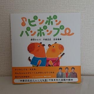 ピンポンパンポンプー 中居正広 ニュースな会(絵本/児童書)
