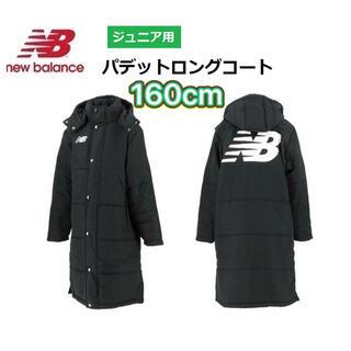 ニューバランス(New Balance)のニューバランス ジュニア用ロングコート 子供用パデットコート 160cm(コート)