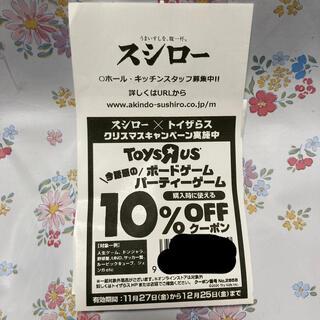 トイザラス(トイザらス)の(401) 〜12/25 トイザらス  10%オフクーポン(ショッピング)