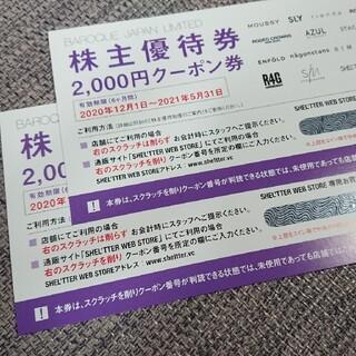 バロックジャパンリミテッド 株主優待 4000円分