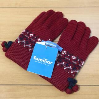 familiar - 新品未使用 Sサイズ さくらんぼ付き手袋