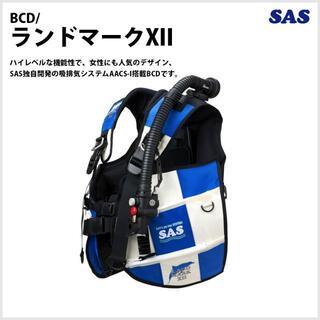 エスエーエス(SAS)のダイビング・BCD・SAS・ランドマークXII(Sサイズ)(マリン/スイミング)