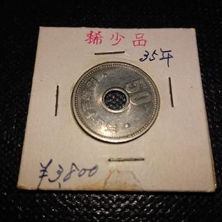昭和35年  旧 50円 硬貨 (貨幣)