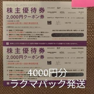 バロックジャパン 株主優待 moussy マウジー
