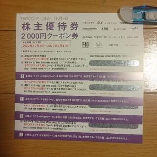 バロックジャパンリミテッド株主優待券2000円クーポン券×4枚(8000円分)