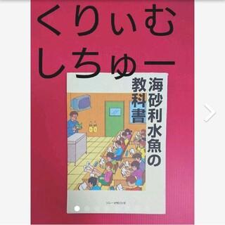 海砂利水魚の教科書 (くりぃむしちゅー)
