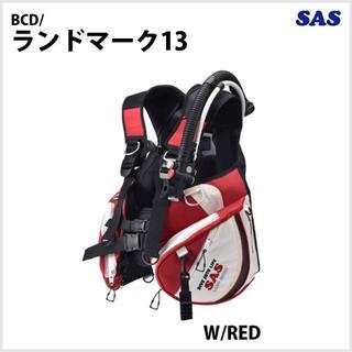 エスエーエス(SAS)のダイビング・BCD・SAS・ランドマーク13(RED・Sサイズ)(マリン/スイミング)