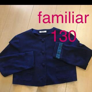 familiar - ファミリア  フォーマル ジャケット ネイビー 130