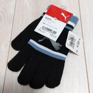 プーマ(PUMA)の新品☆PUMA キッズ手袋(手袋)