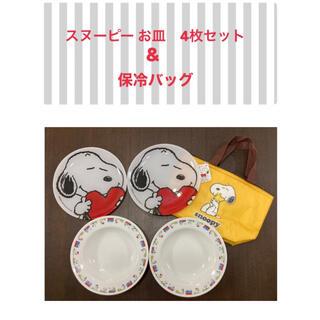 ピーナッツ(PEANUTS)のスヌーピー お皿 4枚セット&保冷バッグ(食器)