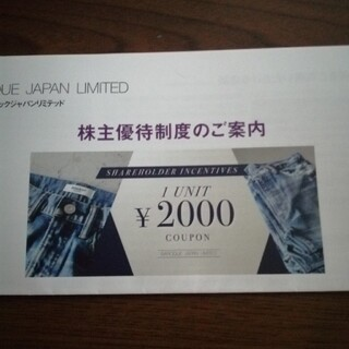 バロックジャパンリミテッド 2000円