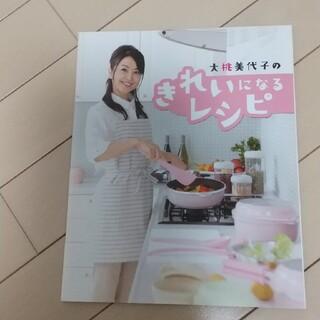 アサヒケイキンゾク(アサヒ軽金属)の大桃美代子のきれいになるレシピ(料理/グルメ)