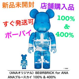 メディコムトイ(MEDICOM TOY)のBE@RBRICK for ANA ANAブルースカイ 100% & 400%(その他)
