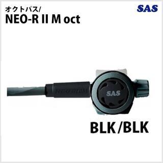 エスエーエス(SAS)のダイビング・オクトパス・SAS・NEO-R II M(BLK/BLK)(マリン/スイミング)